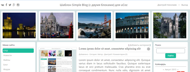 Шаблон Simple Blog (с двумя блоками) для uCoz - Шаблоны для uCoz